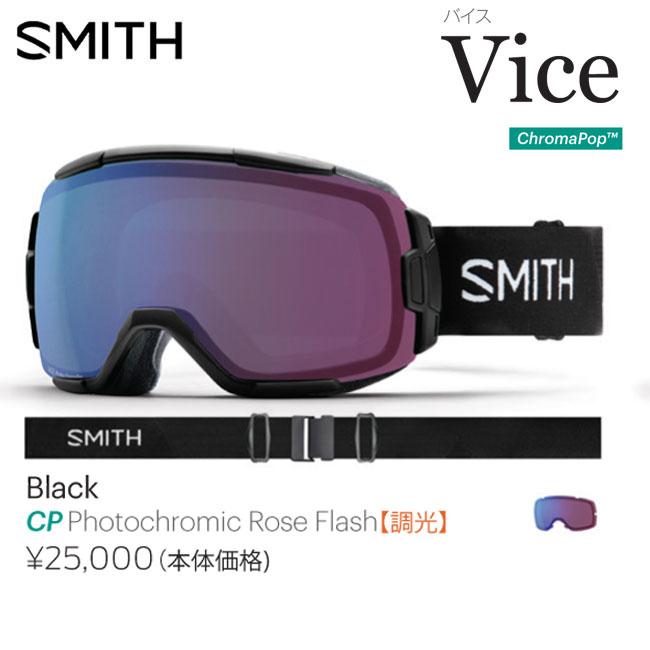 予約 18-19モデル ゴーグル SMITH スミス VICE バイス BLACK/CHROMAPOP PHOTOCHROMIC ROSE FLASH(調光レンズ) 国内正規品 スノーボード スキー