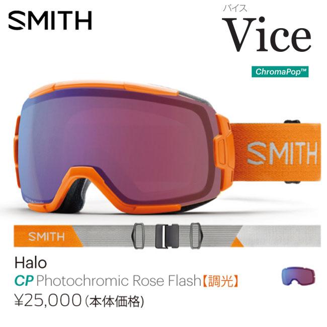 予約 18-19モデル ゴーグル SMITH スミス VICE バイス HALO/CHROMAPOP PHOTOCHROMIC ROSE FLASH(調光レンズ) 国内正規品 スノーボード スキー