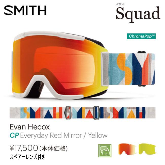 18-19モデル ゴーグル SMITH スミス SQUAD スカッド EVAN HECOX アジアンフィット 国内正規品 スノボ スキー メンズ レディース