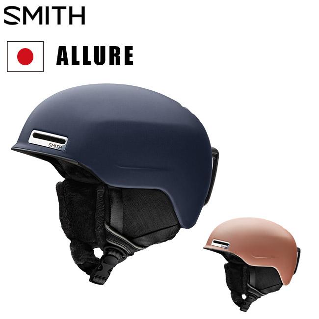 ヘルメット スミス SMITH ALLURE アルーア 国内正規品 ジャパンフィット 18-19 スノーボード用 スキー用 SKI プロテクター
