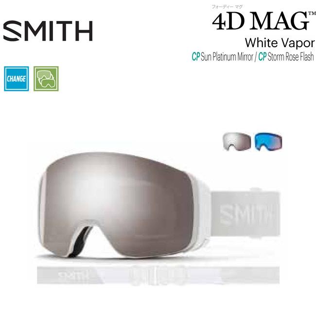 ゴーグル スミス SMITH 4DMAG / WHITE VAPOR / CHROMAPOP LENS JAPAN FIT 19-20 アジアンフィット スノーボード スキー【店頭受取対応商品】