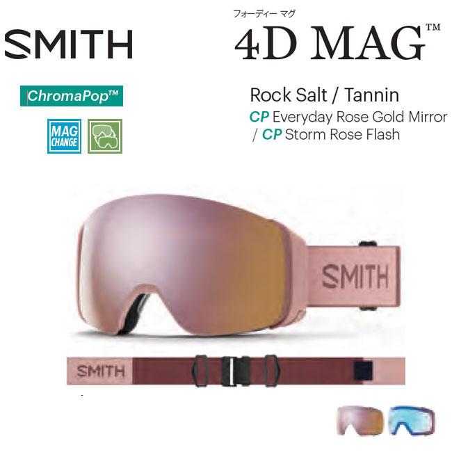 予約 ゴーグル スミス SMITH 4D MAG / ROCK SALT/TANNIN 20-21 JAPAN FIT アジアンフィット スノーボード スキー
