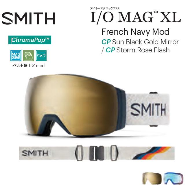 予約 ゴーグル スミス SMITH I/O MAG XL / FRENCH NAVY MOD 20-21 JAPAN FIT アジアンフィット スノーボード スキー