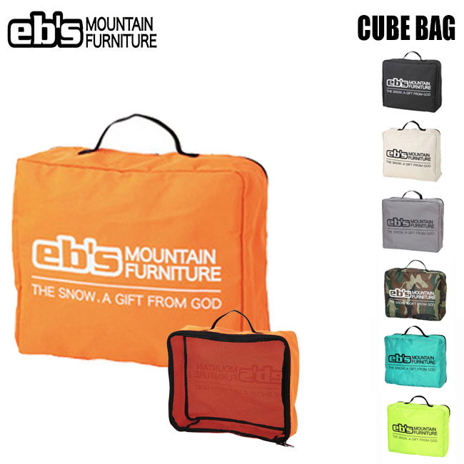 eb's商品2点以上購入で5%OFF 誰でも収納上手 仕分けバッグ 衣類や小物の収納 男女兼用 eb's 限定品 エビス CUBE BAG バッグ 折り畳みバッグ 仕分け キューブ