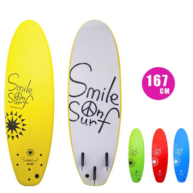 ジュニア用 ソフトボード SMILE ON SURF 子供用 167cm スマイルオンサーフ KIDS用 SURFBOARD スポンジボード サーフィン【SUMMER SALE】