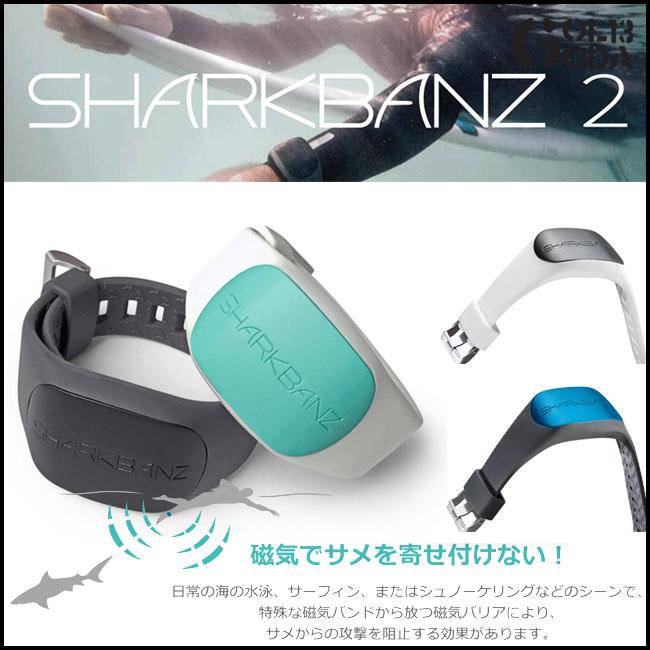 シャークバンズ SHARKBANZ 2 サーフィン ダイビング サメ避けバンド サメが嫌う磁気テクノロジーでシャークアタックを防止