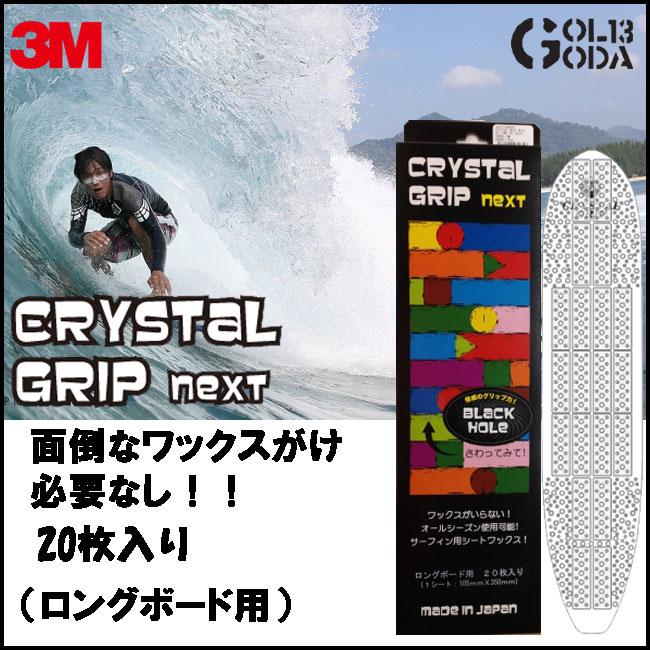 ロングボード用 グリップシート CRYSTAL GRIP NEXT BLACK HOLE 20枚入り LONG サーフィン デッキパッド ワックス WAX不要
