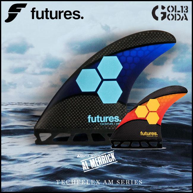 フューチャー フィン FUTURES FIN TECH FLEX 2.0 AM1 / AM2 超軽量ハニカムコア