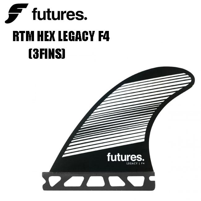 フューチャー フィン FUTURES FIN RTM HEX LEGACY R6 サーフィン 【店頭受取対応商品】