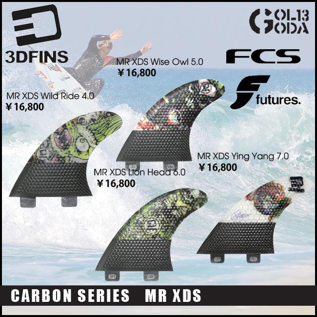 スリーディーフィン 3DFIN CARBON MR XDS カーボン FCS/FUTURES フィン