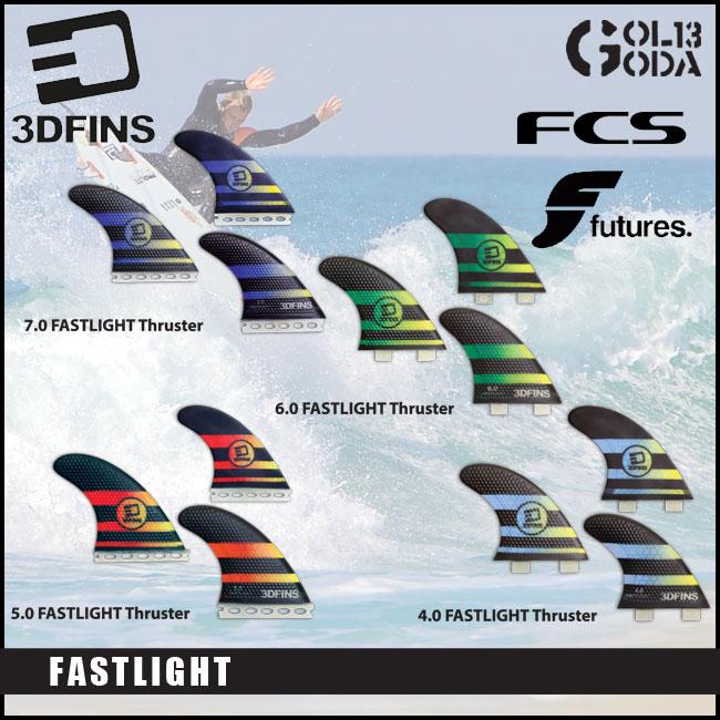 スリーディーフィン 3DFIN MR XDS FASTLIGHT 軽量グラスフィン FCS/FUTURES