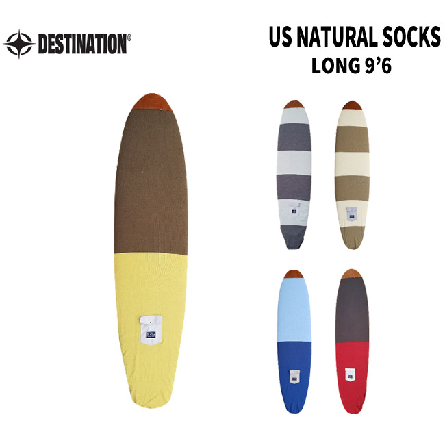 ニットケース DESTINATION LONG 9'6 ディスティネーション ロングボード用 US NATURAL SOCKS【店頭受取対応商品】