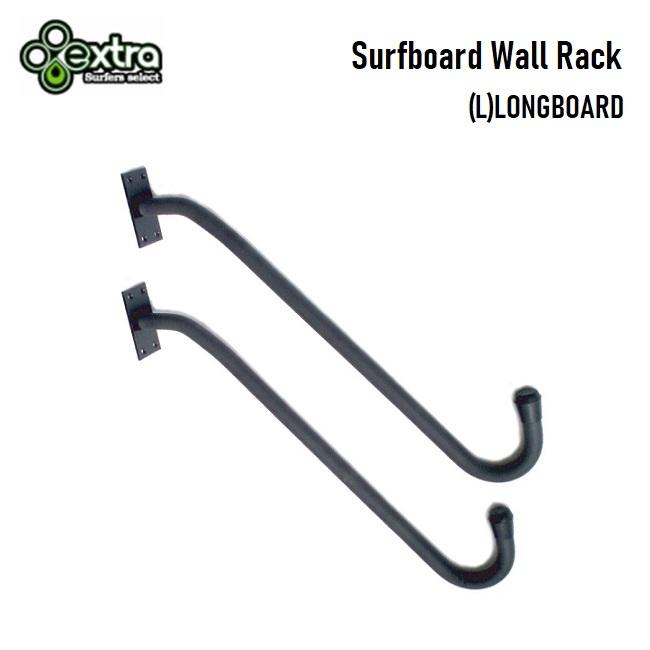 壁に取付けて使用するサーフボードウォールラック サーフボードラック 安売り EXTRA Surfboard Wall -Longboard- ロングボード用 [ギフト/プレゼント/ご褒美] 壁掛け Rack サーフボードディスプレイ