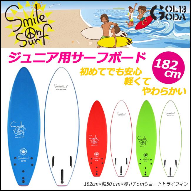 ソフトボード ジュニア用 サーフボード SMILE ON SURF 182cm サーフィン 子供用 スポンジボード スマイルオンサーフ KIDS用 SURFBOARD
