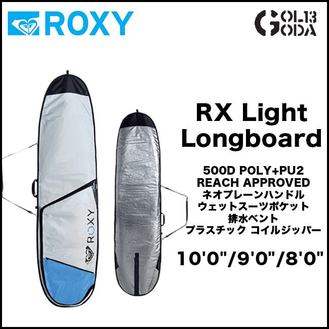 ハードケース ROXY Light Longboard(100 / 90 / 80) ロキシー ロングボード サーフィン サーフボードケース