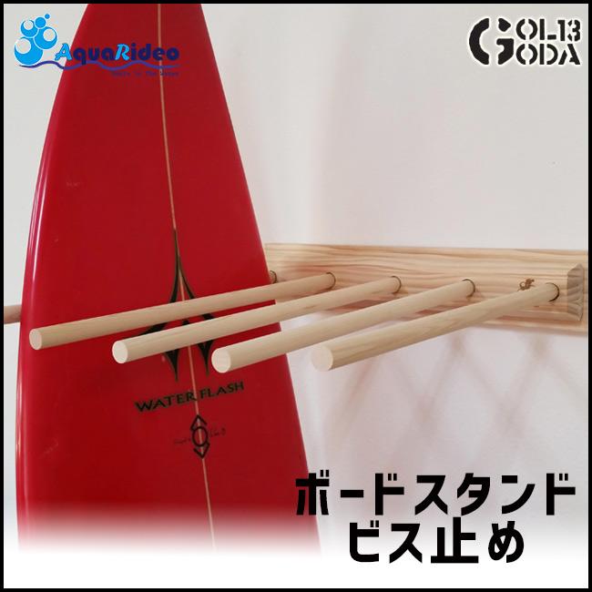 サーフボードラック ボードスタンド(ビス止め)サーフィン ショートボード/ロングボード インテリア 木製 AQUA RIDEO