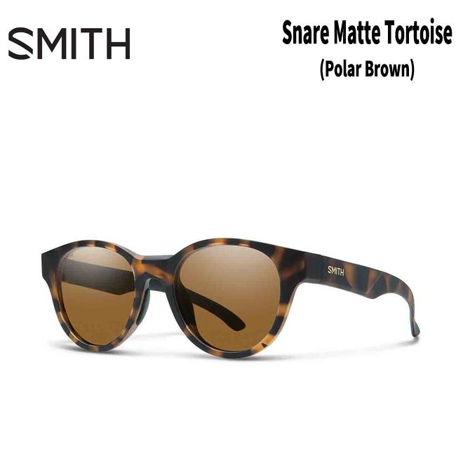 サングラス スミス SMITH Snare Matte Tortoise (Polar Brown) スネア【店頭受取対応商品】