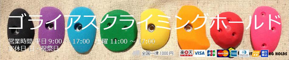ゴライアスクライミングホールド:製造者直販。メイドインジャパンの安全なホールドをご提供します。