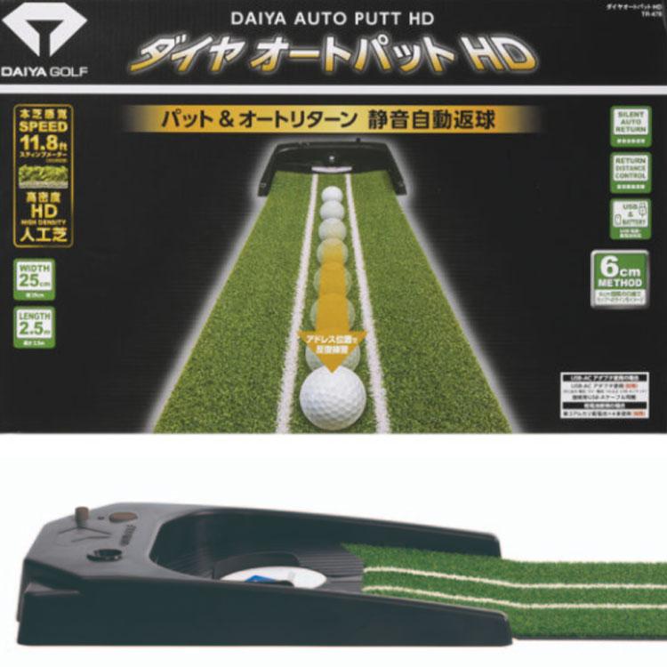 ダイヤ オートパットHD 品質保証 [再販ご予約限定送料無料] TR-478