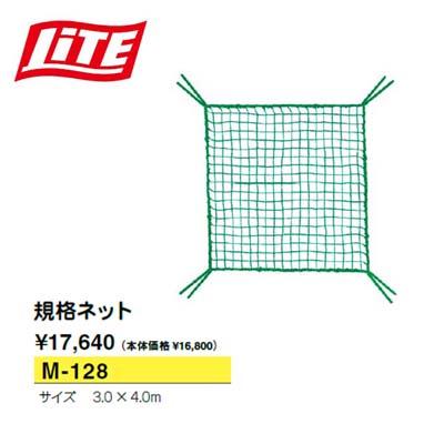 LITE(ライト) 規格ネット3.0×4.0m[M-128]