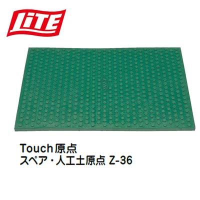 LITE(ライト) Touch原点 スペア・人工土原点Z-36[M-293]
