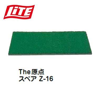 LITE(ライト) The原点 スペアZ-16[M-296]