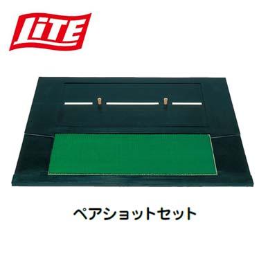 LITE(ライト) ペアショットセット[M-200]