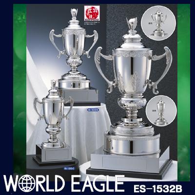 シルバーエコーカップ ES-1532-B (高さ465×口径125mm)