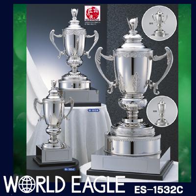シルバーエコーカップ ES-1532-C (高さ340×口径100mm)