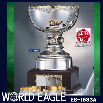 シルバーエコーカップ ES-1533-A (高さ410×口径250mm)