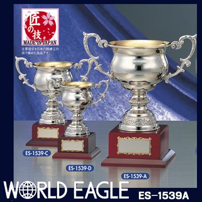 シルバーエコーカップ ES-1539-A (高さ375×口径180mm)