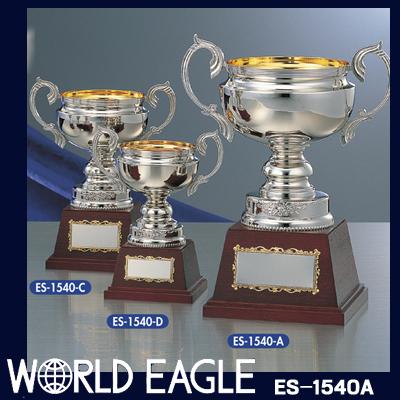 シルバーエコーカップ ES-1540-A (高さ360×口径160mm)