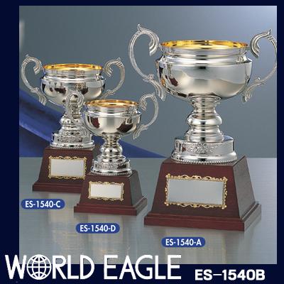 シルバーエコーカップ ES-1540-B (高さ300×口径140mm)