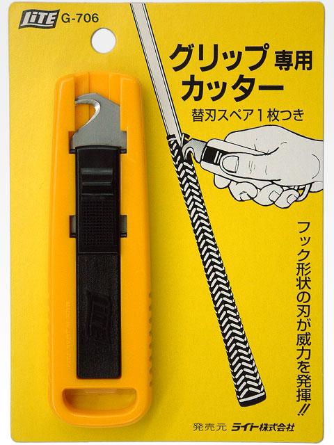 LITE ライト グリップ専用カッター ギフト G-706 大決算セール