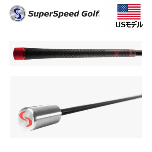新入荷 流行 スーパースピード ゴルフ スーパースピードC 人気 ゴルフスイング ヘッドスピードアップ 飛距離アップ カウンターバランス設計 練習器具