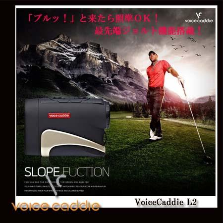 【あす楽対応】Voice Caddie L2 ボイスキャディL2 ゴルフ用レーザー飛距離計 【高低差も簡単測定】