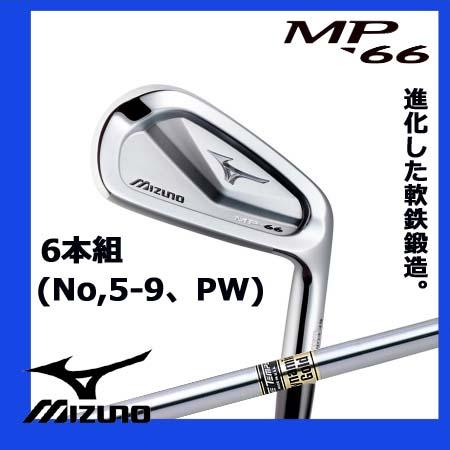 mizuno ミズノ MP-66アイアンセット 6本組(No,5-9、PW) ダイナミックゴールドシャフト