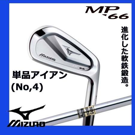 mizuno ミズノ MP-66アイアン 単品アイアン(No,4) ダイナミックゴールドシャフト