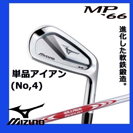 mizuno ミズノ MP-66アイアン 単品アイアン(No,4) MODUS3 TOUR105スチールシャフト