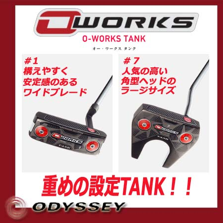 【2017年モデル】【日本正規品】 オデッセイ  オーワークス タンクパター ODYSSEY O・WORKS TANK
