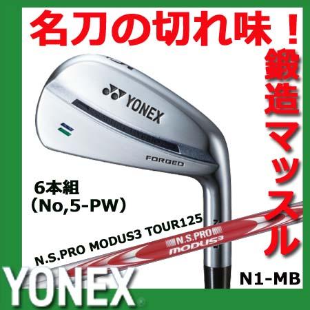 ヨネックス N1-MBフォージドアイアン 6本セット(No,5-PW)N.S.PRO モーダス3TOUR125スチールシャフト