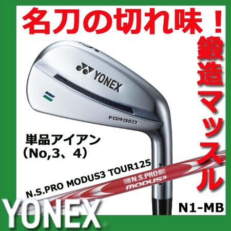 ヨネックス N1-MBフォージドアイアン 単品アイアン(No,3、4)N.S.PRO モーダス3TOUR125スチールシャフト