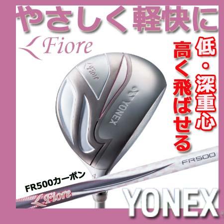 【女性用】 ヨネックス フィオーレ フェアウェイウッド Fiore FR500シャフト レディースフェアウェイ