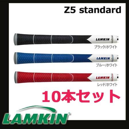 ラムキン Z5 ゼットファイブスタンダードグリップ 全3色 10本セット