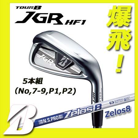 【2017年発売】ブリヂストンゴルフ TOUR-B JGR HF1アイアン 5本組(No,7-9P1、P3) N.S.PRO Zelos8シャフト