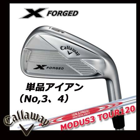 【日本正規品】キャロウェイ エックスフォージドアイアン X FORGED 単品アイアン(No,3、4) MODUS3 TOUR121スチール