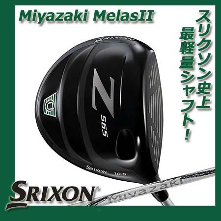 【2017年モデル】 スリクソン Z565TGドライバー SRIXON Miyazaki MelasII ミヤザキ メランII シャフト