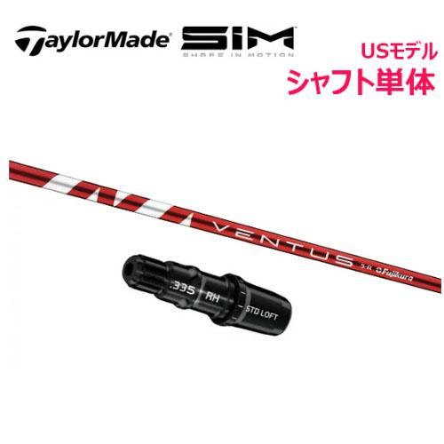 【USモデル/±2°用】 テーラーメイド スリーブ付きシャフト ライバー用 フジクラ ベンタス レッド5 [M5/M6/SIM] シャフト単体 VENTUS RED5