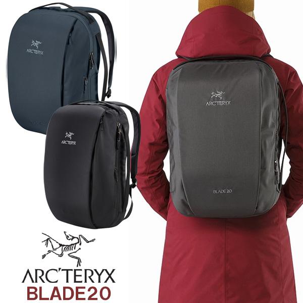 リュック 20L アークテリクス ARC'TERYX BLADE 20 ブレード20 レディース 高級品 16179 カバン 鞄 バッグ 正規取扱店 バックパック メンズ