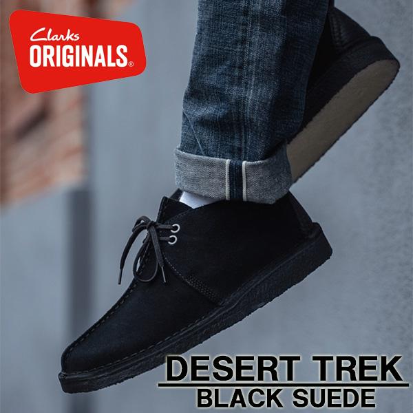 クラークス ブーツ Clarks DESERT TREK デザートトレック ブラックスエード メンズシューズ 26113258